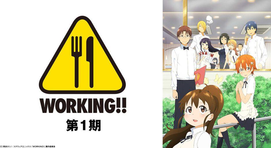 WORKING!! メインビジュアル