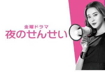 「夜のせんせい」のあらすじ見どころ紹介!定時制高校を舞台に描かれる観月ありささん主演の学園ドラマ!