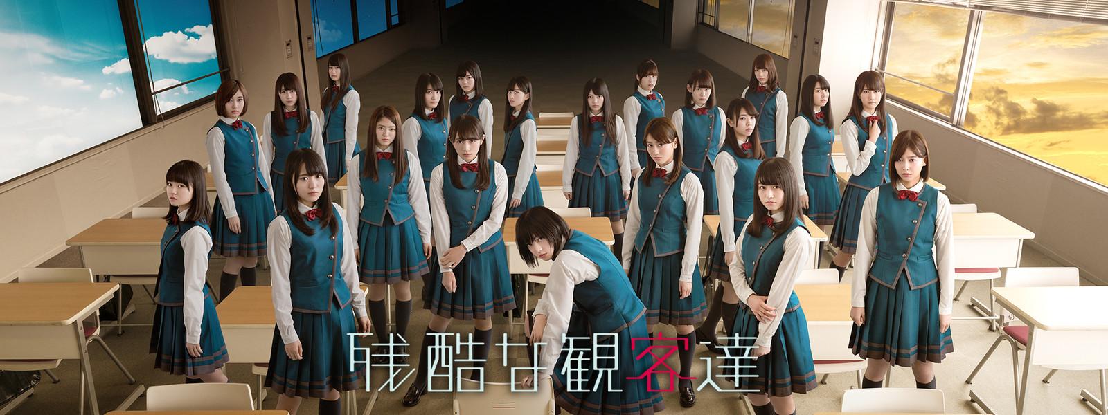 残酷な観客達 欅坂46メンバーが出演する学園ミステリードラマ