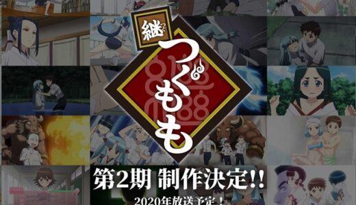TVアニメ「つぐもも」の第2期「継つぐもも」が2020年制作決定 OVA化に向けてクラウドファンディングも開始