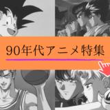 90年代アニメ特集のメインビジュアル