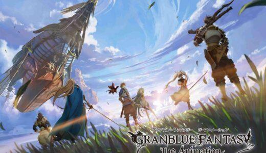 TVアニメ「GRANBLUE FANTASY The Animation season2」のティザービジュアルが解禁!2019年10月から放送開始!