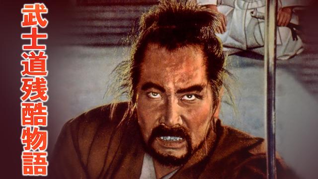 武士道残酷物語 戦国時代から現代までの7人の役を演じる