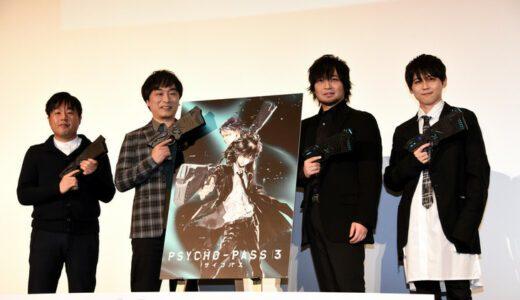 映画公開初日にサプライズ発表!「PSYCHO-PASS」のアニメ第3期の製作が決定!