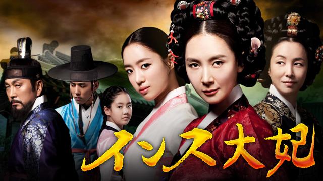 インス大妃 朝鮮王朝史上も大きな権力を手にした女性の物語