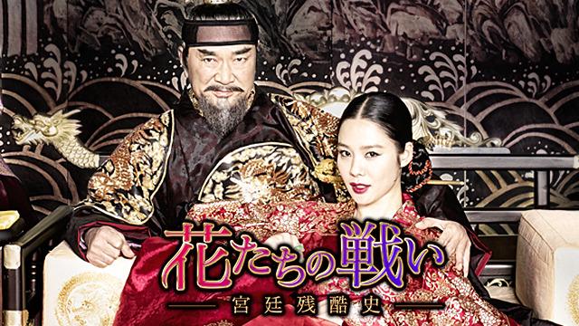 花たちの戦い 宮廷残酷史 女性を武器に国王から寵愛を受ける側室へと上りつめる女性の物語