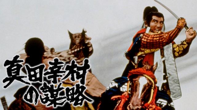 真田幸村の謀略のメインビジュアル