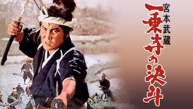 宮本武蔵 一乗寺の決斗のメインビジュアル