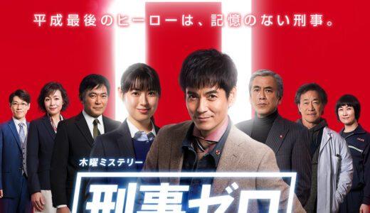 「刑事ゼロ」が1月開始の連ドラ視聴率1位を記録!最終回で明かされたあのドラマとのつながりも話題に!