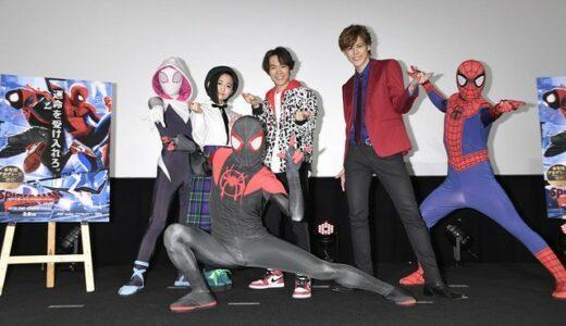 スパイダーマンの新作アニメ映画「スパイダーマン:スパイダーバース」が公開!主演声優3人が舞台挨拶に登壇!