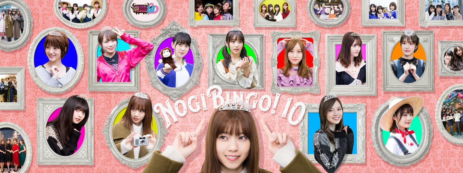 乃木坂46のバラエティ番組「NOGIBINGO!」シリーズ