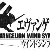 エヴァンゲリオン ウインドシンフォニーのビジュアル画像