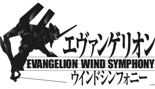 「エヴァンゲリオン」ウインドシンフォニーのチケット申し込みがスタート!アニメとオーケストラサウンドで疲れた心に安らぎを!