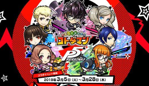 「ペルソナ5」×「コトダマン」コラボ本日3月5日より開催中!公式ツイッターにて限定キャンペーンも!