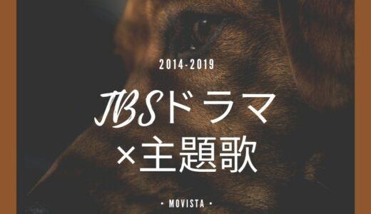 主題歌もやばい!TBS系ドラマまとめ。音楽×物語で泣ける&踊れる!?