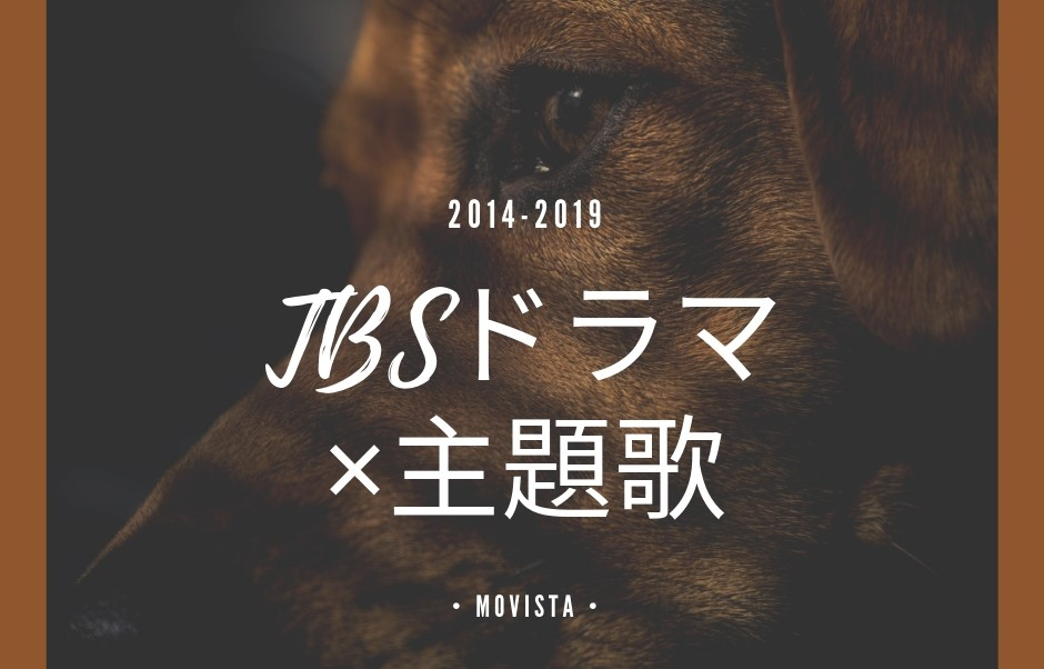 TBSドラマ×主題歌
