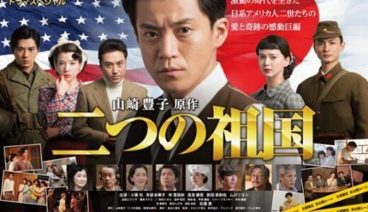 小栗旬主演ドラマ「二つの祖国」タイトルにちなんだ5駅にポスターが登場!