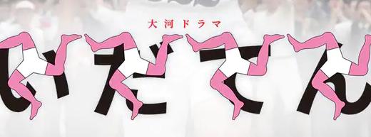「いだてん」生田斗真演じる弥彦が見せた焦りと「百年の孤独」。ピエール瀧演じる黒坂の代役も決定。