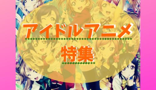 【アイドルアニメ特集】出会いの春・卒業シーズンにぴったりの青春アイドルアニメをまとめました!
