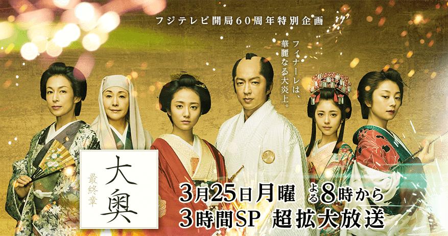 大奥 最終章 フジテレビ開局60周年特別記念ドラマとしてシリーズ完結版が放送