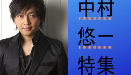 【中村悠一さん出演作品を特集】「おそ松さん」や「うたの☆プリンスさまっ♪」の出演で人気急上昇中の声優