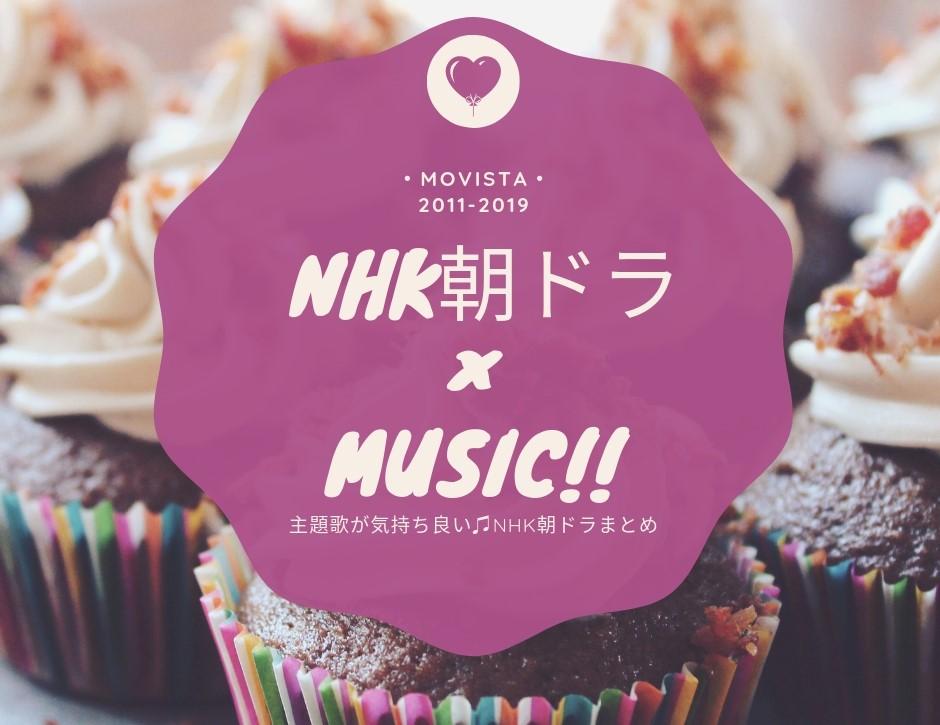 NHK朝どら×主題歌のメインビジュアル