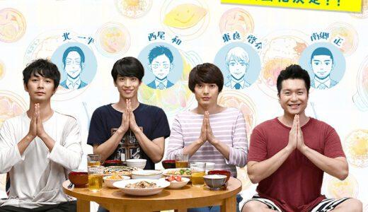 「おかずくん」映画化!江ノ島でも健在の「ハナキン持ち寄り会」に期待!美味しそうに食べる男は好きですか?