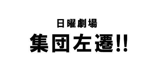 【集団左遷!!】平成最後の日曜劇場は廃店間際の銀行が舞台!八木亜希子が福山雅治の妻役で出演!!