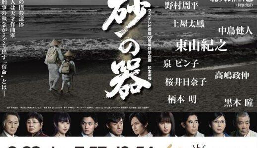 「砂の器」のポスター公開!不朽の名作が現代の渋谷を舞台に蘇る!Sexy Zone中島健人の神対応も話題に!