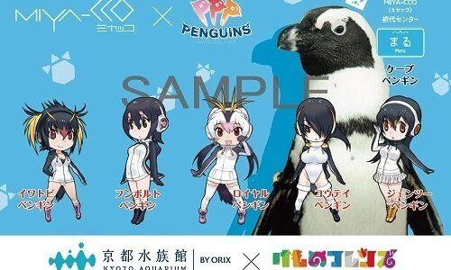 「けものフレンズ」と京都水族館のコラボイベントが開催 来場者にポストカード配布