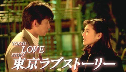 【平成最後に観たいドラマ】平成を代表する忘れられないラブストーリー5選