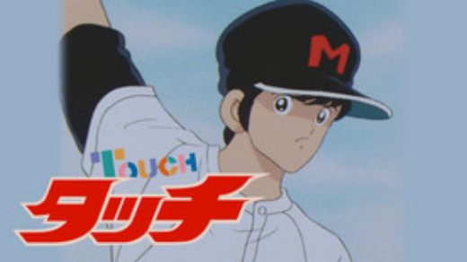 不朽の名作アニメ「タッチ」がhuluにて独占配信開始!話題の新作アニメ「MIX」の見逃し配信は4月8日から随時配信!