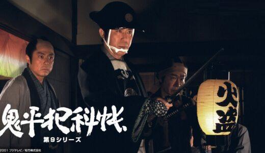 【名作時代劇特集】鬼平ファン必見!中村吉右衛門「鬼平犯科帳」シリーズの名作7選!