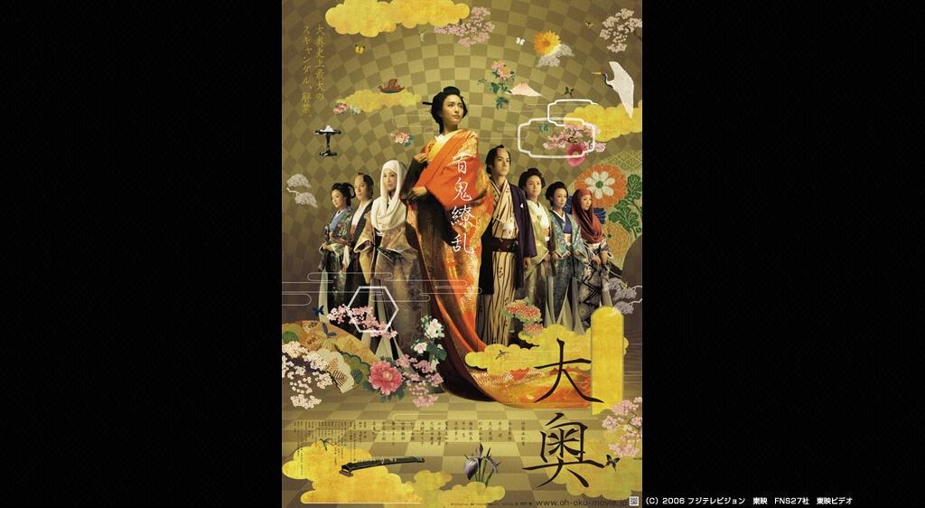 映画版「大奥」 仲間由紀恵が絵島を演じる